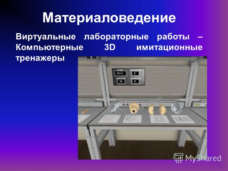 Материаловедение Виртуальные лабораторные работы – Компьютерные 3D имитационные тренажеры