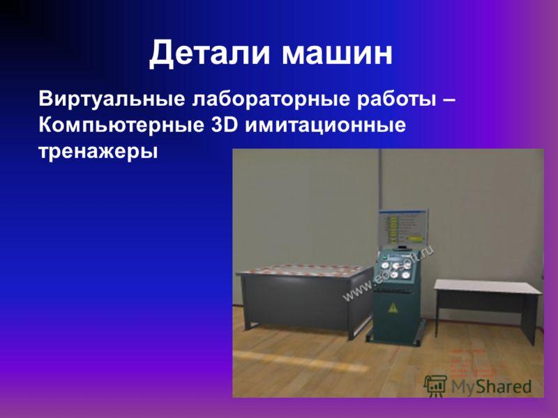 Детали машин Виртуальные лабораторные работы – Компьютерные 3D имитационные тренажеры