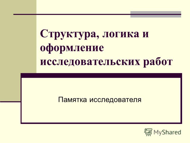 Структура, логика и оформление исследовательских работ Памятка исследователя