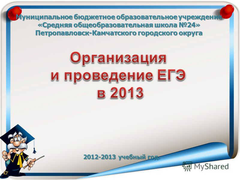 Муниципальное бюджетное образовательное учреждение «Средняя общеобразовательная школа 24» Петропавловск-Камчатского городского округа 2012-2013 учебный год.