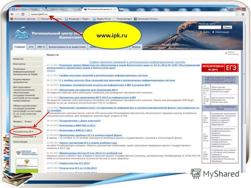 www.ipk.ru