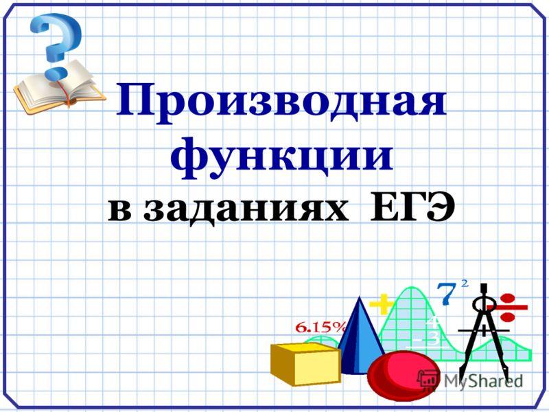 В 14 егэ математика решение