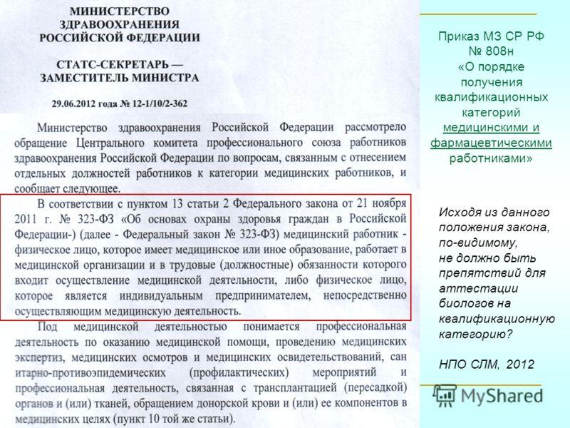 Федеральный закон от 21 ноября 2011 г  323ФЗ Об