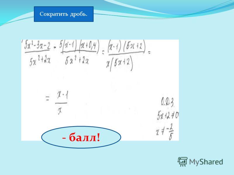- балл! http://www.barnaul-obr.ru/upload/files/materialy_dlya_podgotovki_ekspertov_tek_gia_9_po_matematike_v_2012_godu.pdf
