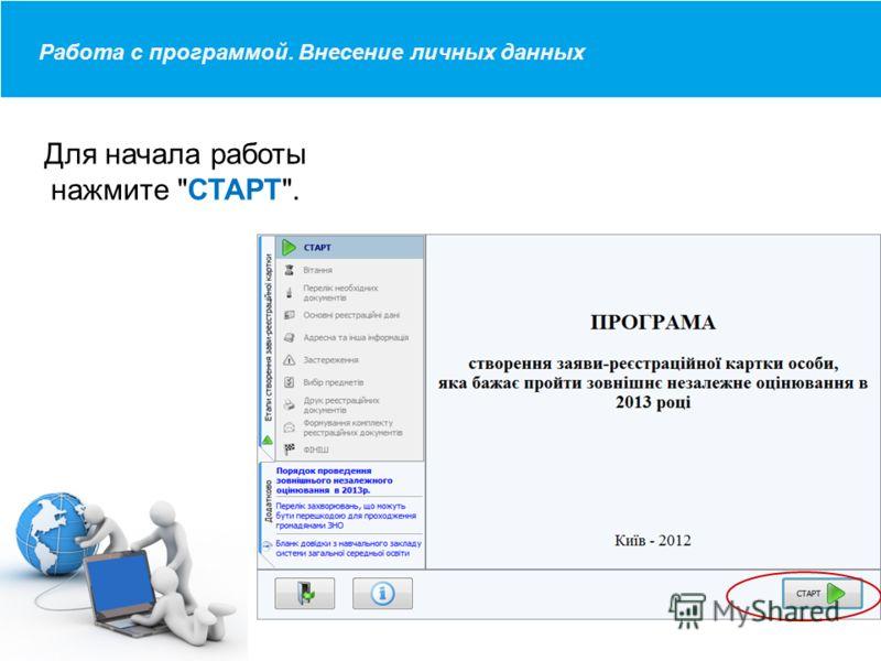 Загальний опис програми Для начала работы нажмите СТАРТ. Работа с программой. Внесение личных данных