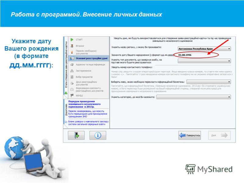 Загальний опис програми Работа с программой. Внесение личных данных Укажите дату Вашего рождения (в формате дд.мм.гггг ):