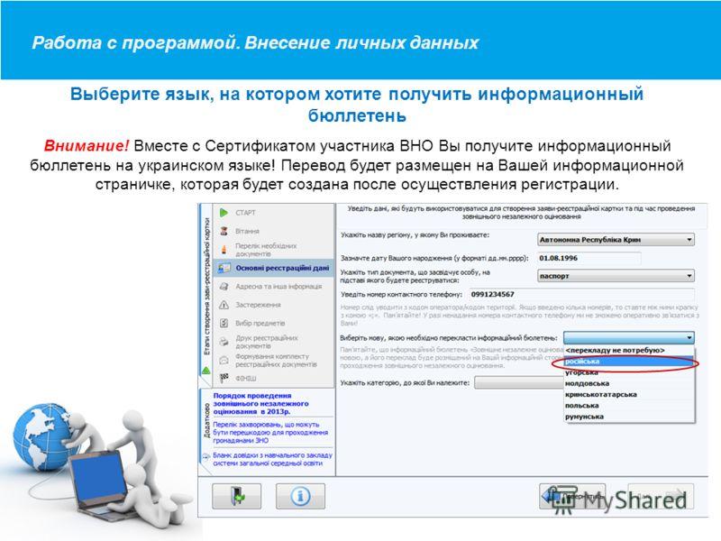 Загальний опис програми Работа с программой. Внесение личных данных Выберите язык, на котором хотите получить информационный бюллетень Внимание! Вместе с Сертификатом участника ВНО Вы получите информационный бюллетень на украинском языке! Перевод буд