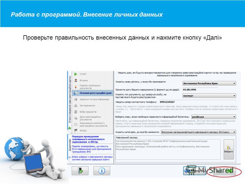 Загальний опис програми Работа с программой. Внесение личных данных Проверьте правильность внесенных данных и нажмите кнопку «Далі»