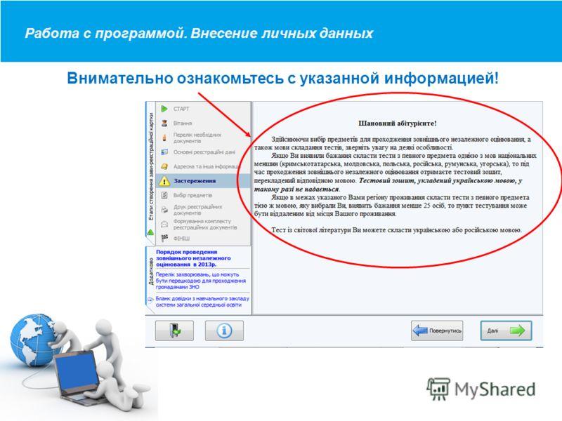 Загальний опис програми Работа с программой. Внесение личных данных Внимательно ознакомьтесь с указанной информацией!