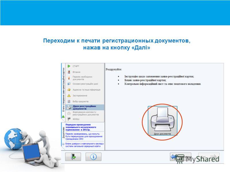 Загальний опис програми Переходим к печати регистрационных документов, нажав на кнопку «Далі»