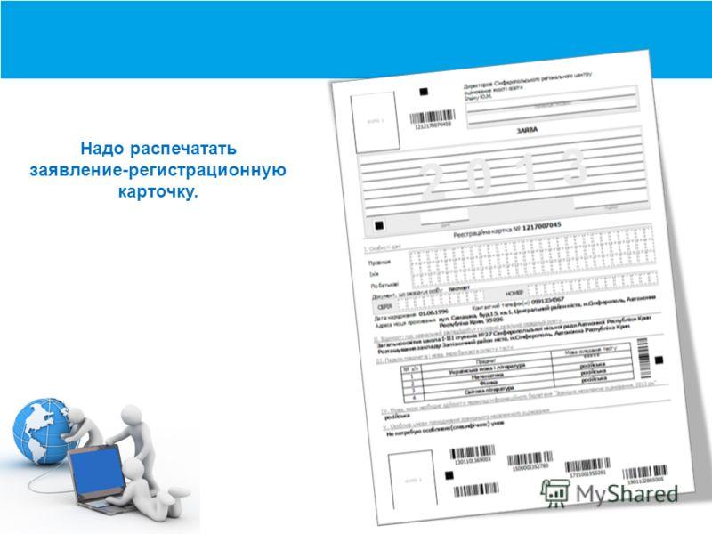 Загальний опис програми Надо распечатать заявление-регистрационную карточку.