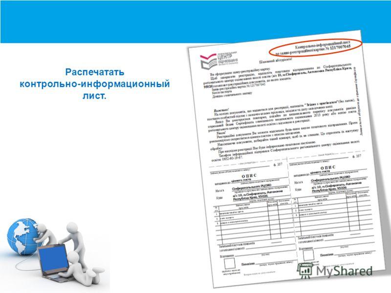 Загальний опис програми Распечатать контрольно-информационный лист.
