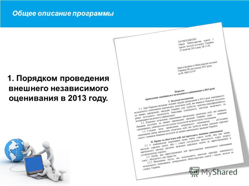 Загальний опис програми 1. Порядком проведения внешнего независимого оценивания в 2013 году. Общее описание программы