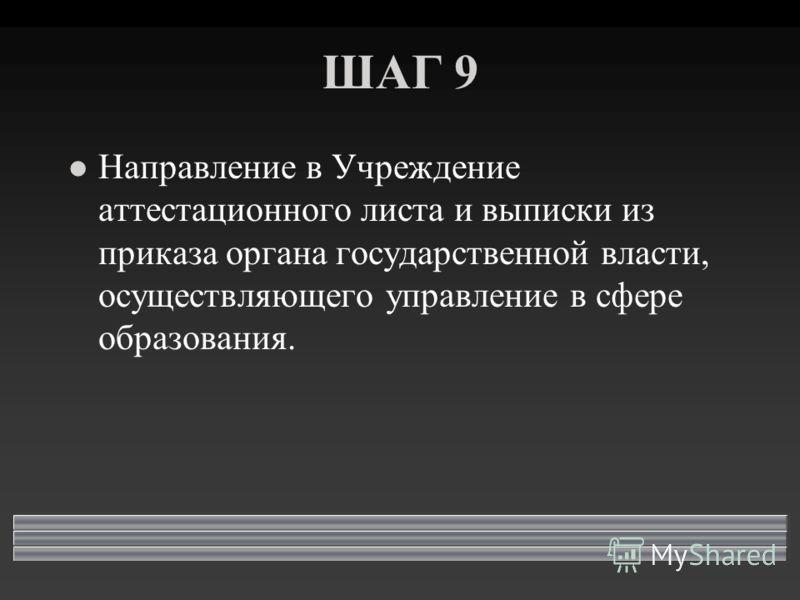 ШАГ 9 l Направление в Учреждение аттестационного листа и выписки из приказа органа государственной власти, осуществляющего управление в сфере образования.