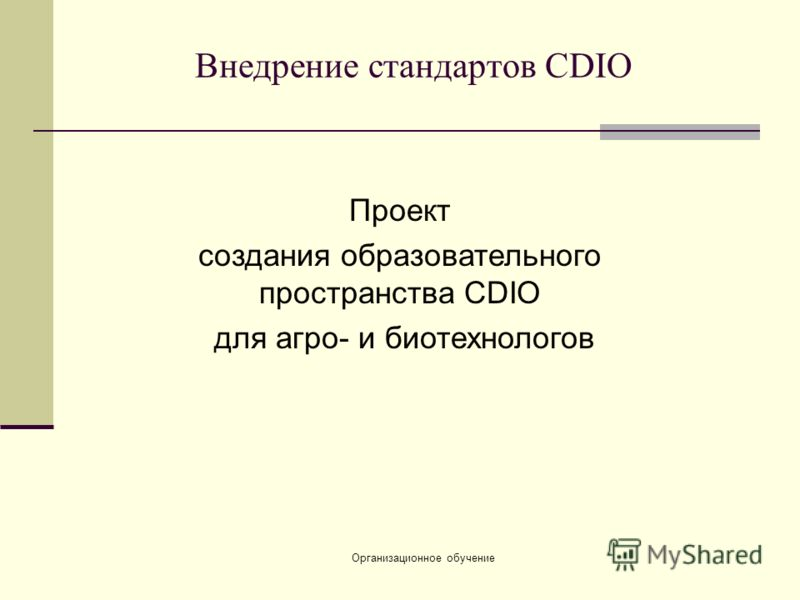 Организационное обучение Внедрение стандартов CDIO Проект создания образовательного пространства CDIO для агро- и биотехнологов