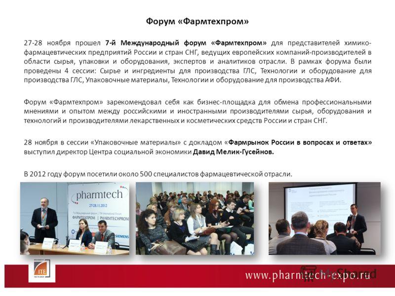 Форум «Фармтехпром» 27-28 ноября прошел 7-й Международный форум «Фармтехпром» для представителей химико- фармацевтических предприятий России и стран СНГ, ведущих европейских компаний-производителей в области сырья, упаковки и оборудования, экспертов