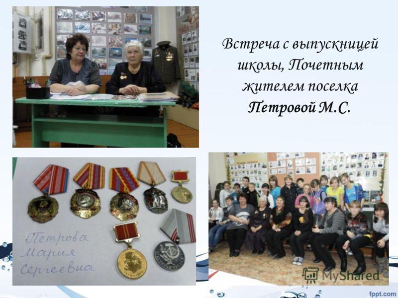 Встреча с выпускницей школы, Почетным жителем поселка Петровой М.С.