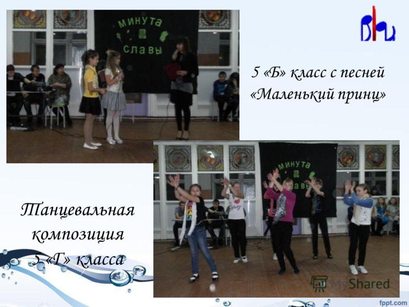 5 «Б» класс с песней «Маленький принц» Танцевальная композиция 5 «Г» класса