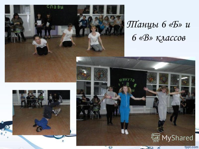 Танцы 6 «Б» и 6 «В» классов