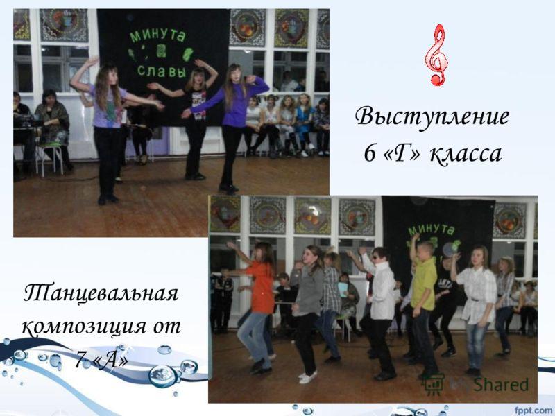 Выступление 6 «Г» класса Танцевальная композиция от 7 «А»