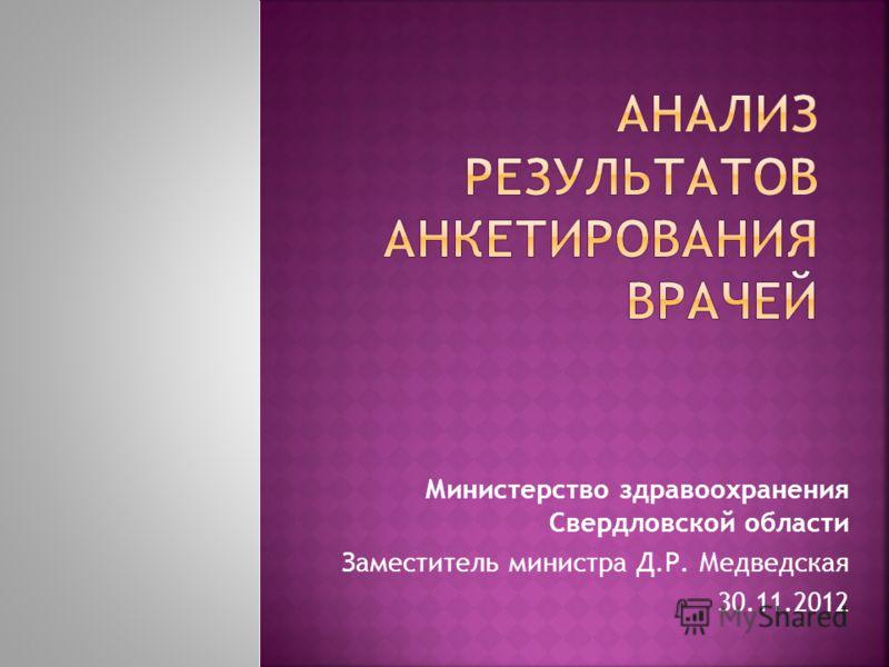 Министерство здравоохранения Свердловской области Заместитель министра Д.Р. Медведская 30.11.2012