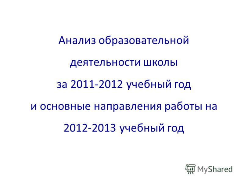 Анализ образовательной деятельности школы за 2011-2012 учебный год и основные направления работы на 2012-2013 учебный год