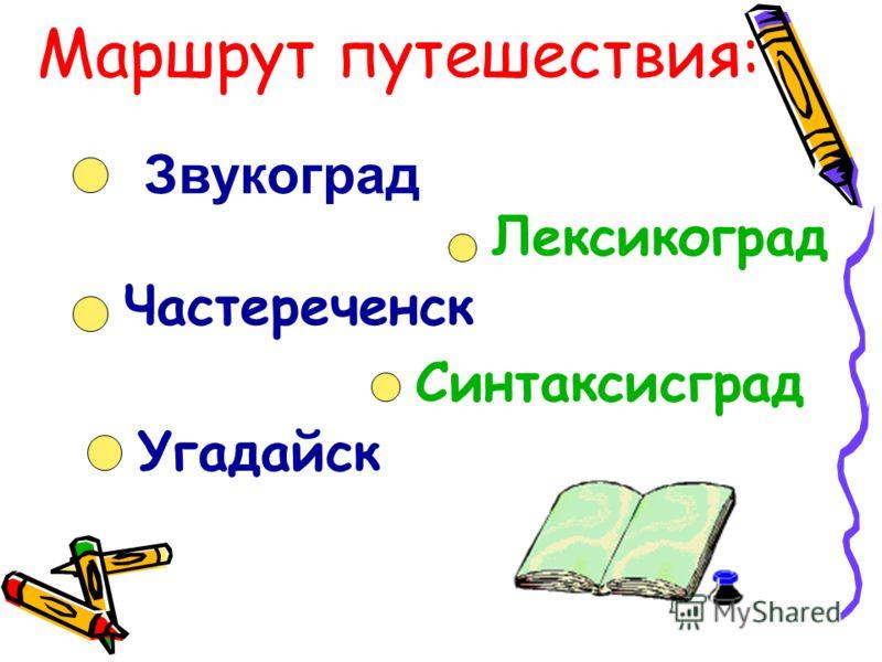 Маршрут путешествия: Звукоград Лексикоград Частереченск Синтаксисград Угадайск