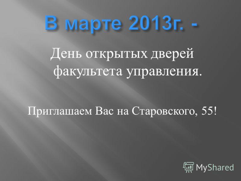 День открытых дверей факультета управления. Приглашаем Вас на Старовского, 55!