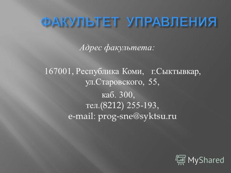 Адрес факультета : 167001, Республика Коми, г. Сыктывкар, ул. Старовского, 55, каб. 300, тел.(8212) 255-193, e-mail: prog-sne@syktsu.ru