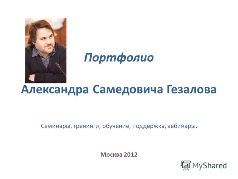 Портфолио Александра Самедовича Гезалова Семинары, тренинги, обучение, поддержка, вебинары. Москва 2012