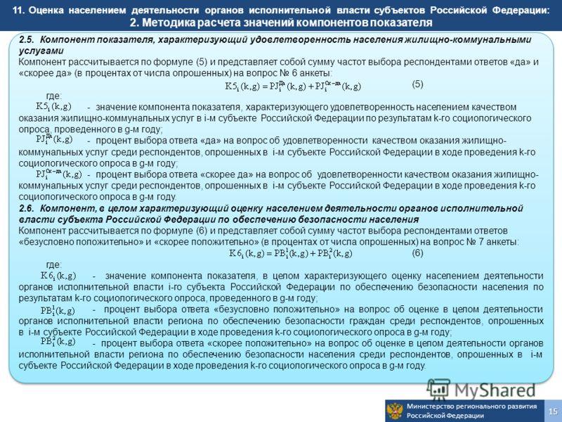 Министерство регионального развития Российской Федерации15 2.5. Компонент показателя, характеризующий удовлетворенность населения жилищно-коммунальными услугами Компонент рассчитывается по формуле (5) и представляет собой сумму частот выбора респонде