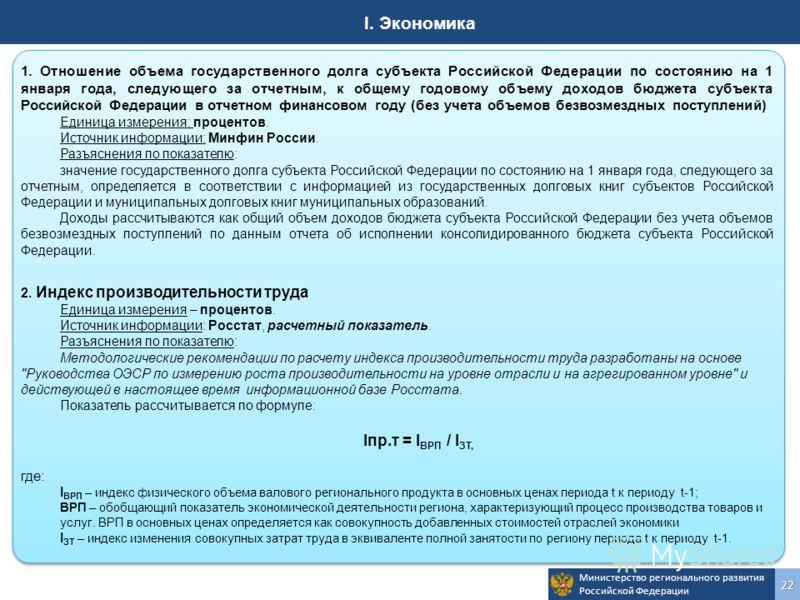 Министерство регионального развития Российской Федерации22 I. Экономика 1. Отношение объема государственного долга субъекта Российской Федерации по состоянию на 1 января года, следующего за отчетным, к общему годовому объему доходов бюджета субъекта