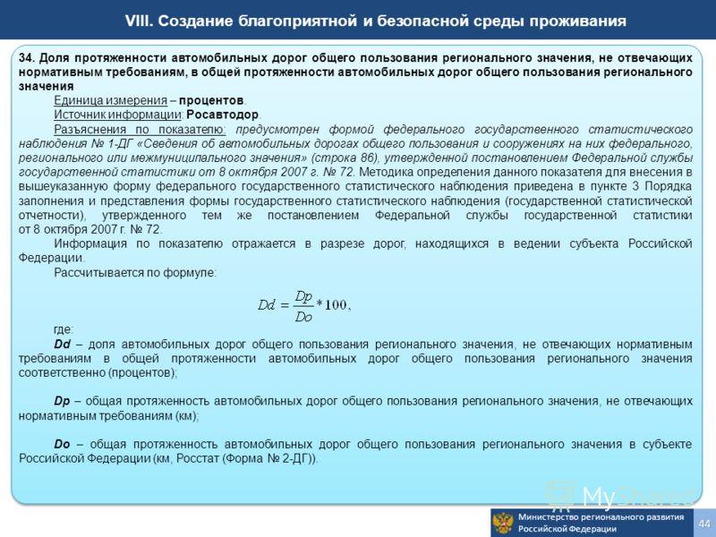 Министерство регионального развития Российской Федерации44 VIII. Создание благоприятной и безопасной среды проживания 34. Доля протяженности автомобильных дорог общего пользования регионального значения, не отвечающих нормативным требованиям, в общей