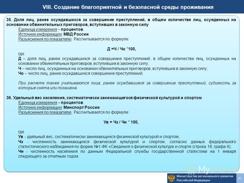 Министерство регионального развития Российской Федерации45 VIII. Создание благоприятной и безопасной среды проживания 35. Доля лиц, ранее осуждавшихся за совершение преступлений, в общем количестве лиц, осужденных на основании обвинительных приговоро