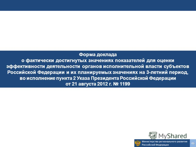 Министерство регионального развития Российской Федерации46 Форма доклада о фактически достигнутых значениях показателей для оценки эффективности деятельности органов исполнительной власти субъектов Российской Федерации и их планируемых значениях на 3