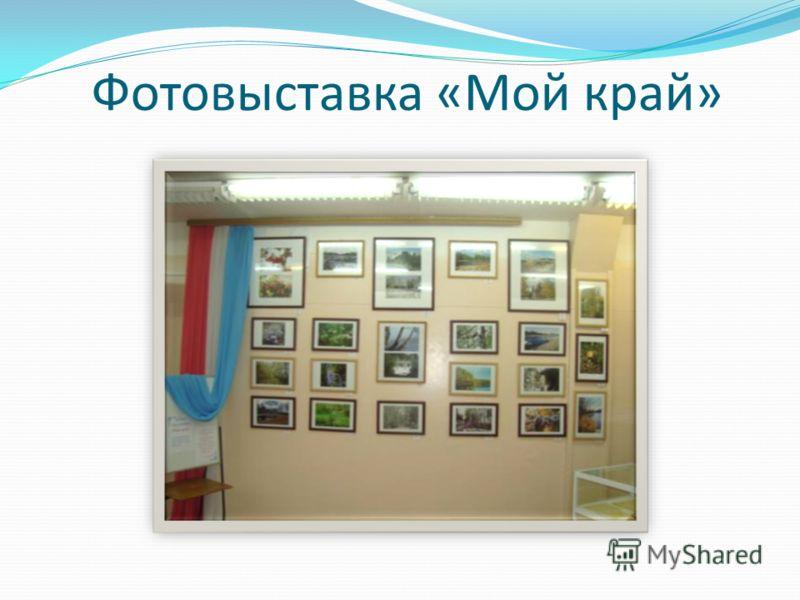 Фотовыставка «Мой край»