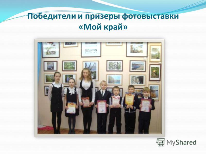 Победители и призеры фотовыставки «Мой край»