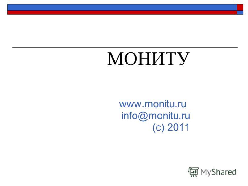 МОНИТУ www.monitu.ru info@monitu.ru (c) 2011