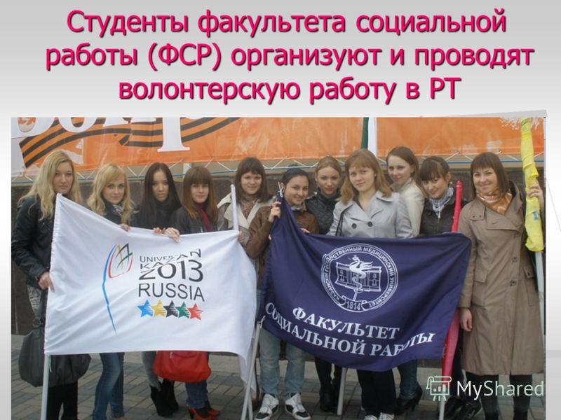 Студенты факультета социальной работы (ФСР) организуют и проводят волонтерскую работу в РТ