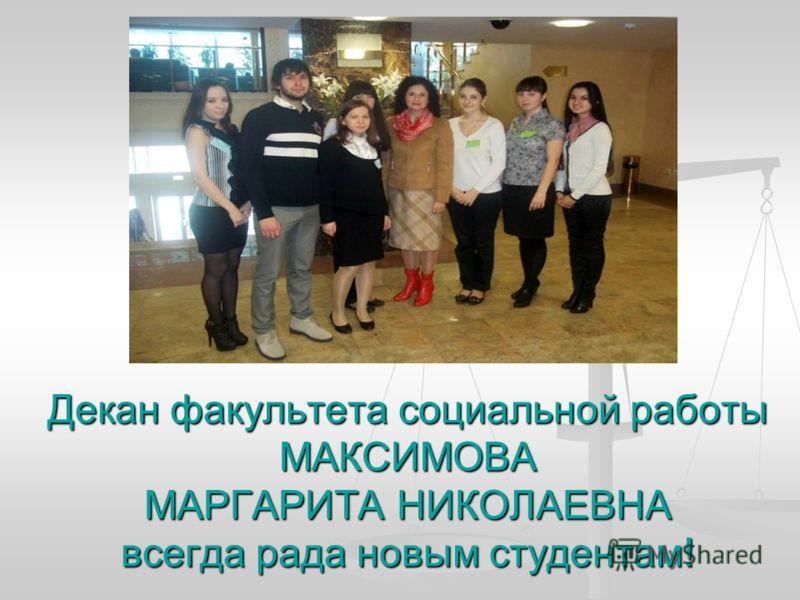 Декан факультета социальной работы МАКСИМОВА МАРГАРИТА НИКОЛАЕВНА всегда рада новым студентам!