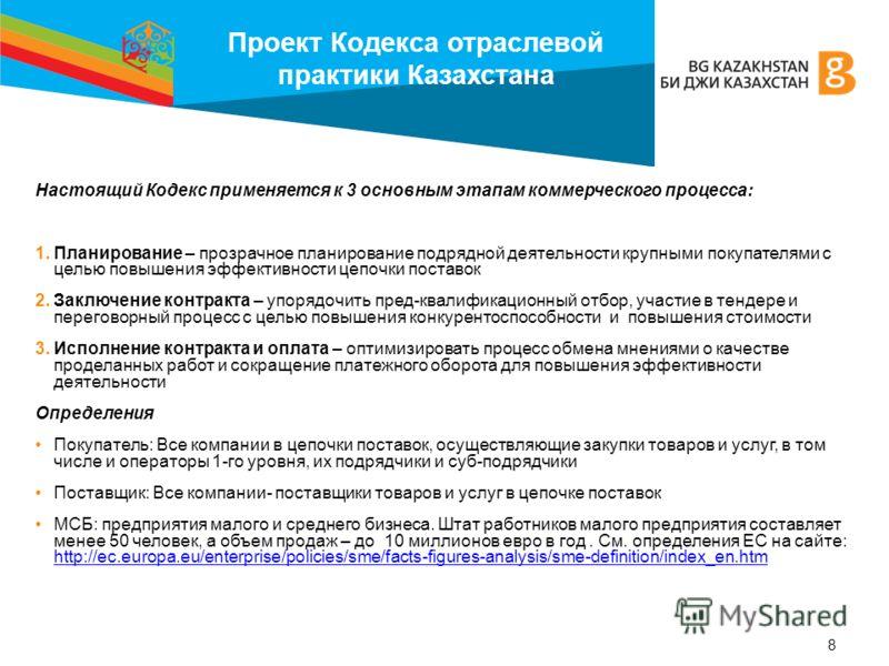 Проект Кодекса отраслевой практики Казахстана Настоящий Кодекс применяется к 3 основным этапам коммерческого процесса: 1.Планирование – прозрачное планирование подрядной деятельности крупными покупателями с целью повышения эффективности цепочки поста
