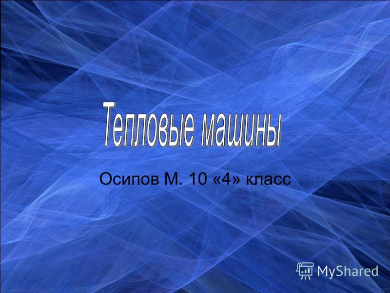 Осипов М. 10 «4» класс