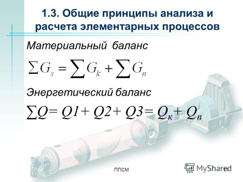 ППСМ11 1.3. Общие принципы анализа и расчета элементарных процессов Материальный баланс Энергетический баланс Q= Q1+ Q2+ Q3= Q к + Q п