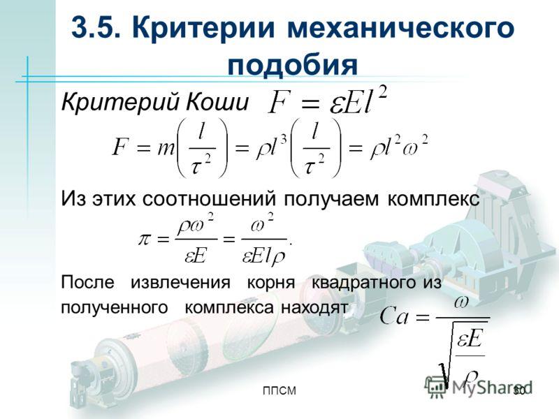 ППСМ30 3.5. Критерии механического подобия Критерий Коши Из этих соотношений получаем комплекс После извлечения корня квадратного из полученного комплекса находят