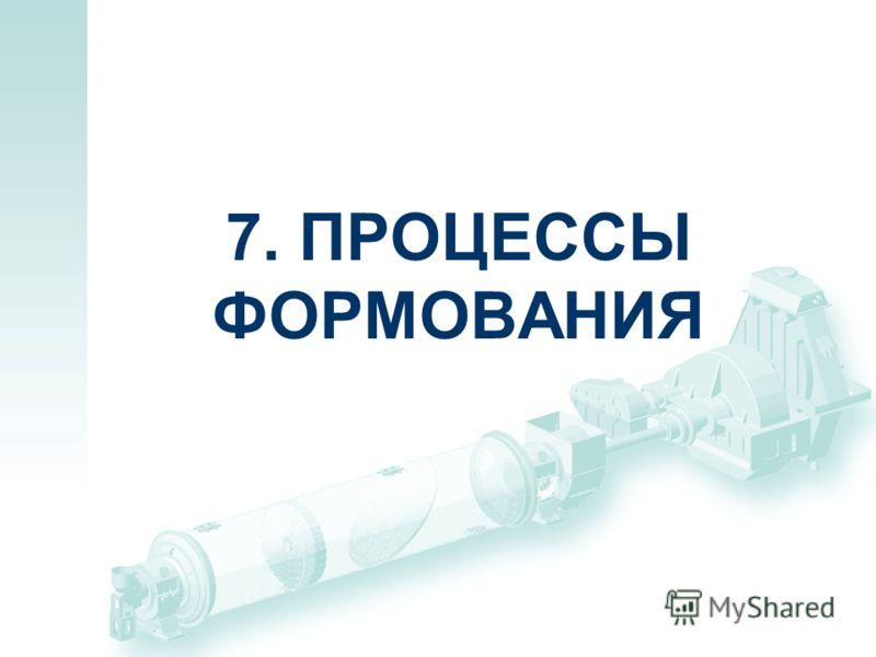 7. ПРОЦЕССЫ ФОРМОВАНИЯ