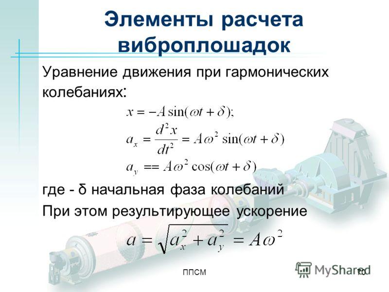 ППСМ70 Элементы расчета виброплошадок Уравнение движения при гармонических колебаниях : где - δ начальная фаза колебаний При этом результирующее ускорение