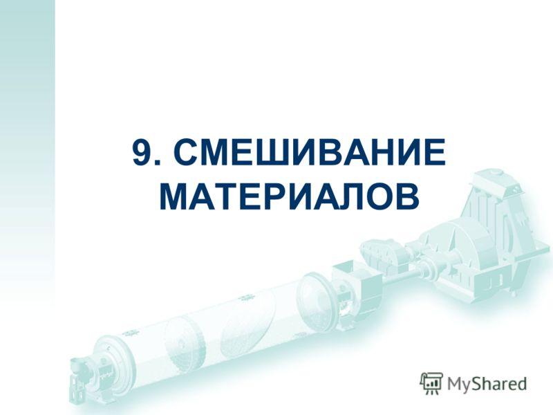 9. СМЕШИВАНИЕ МАТЕРИАЛОВ