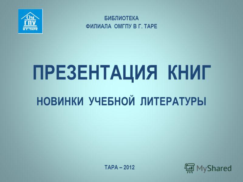 БИБЛИОТЕКА ФИЛИАЛА ОМГПУ В Г. ТАРЕ Неделя кафедры математики и экономики ТАРА - 2012