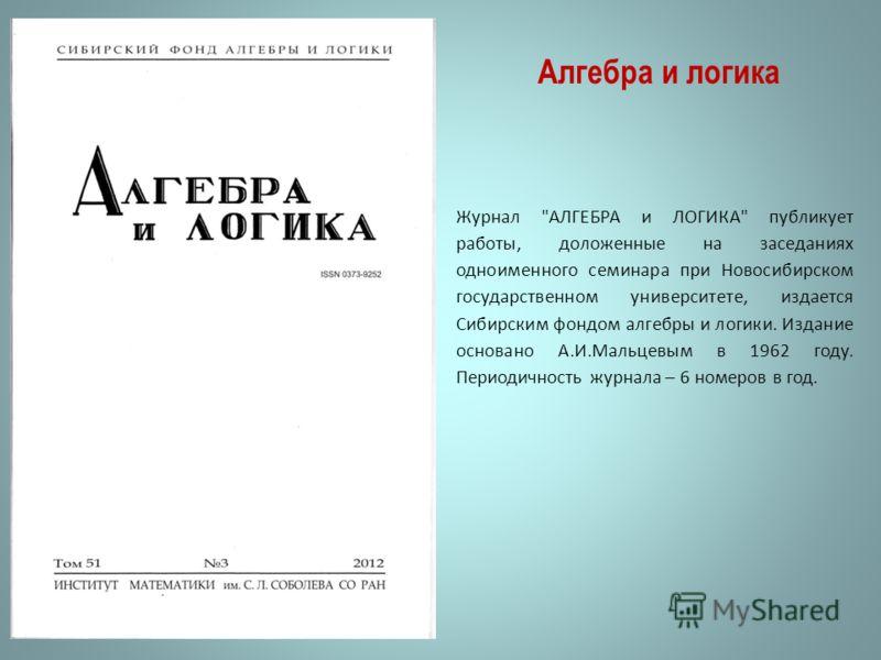 Сибирский математический журнал Журнал публикует научные статьи по всем основным разделам математики (функциональный анализ, дифференциальные уравнения, алгебра и логика, геометрия и топология, теория вероятностей и математическая статистика, теория