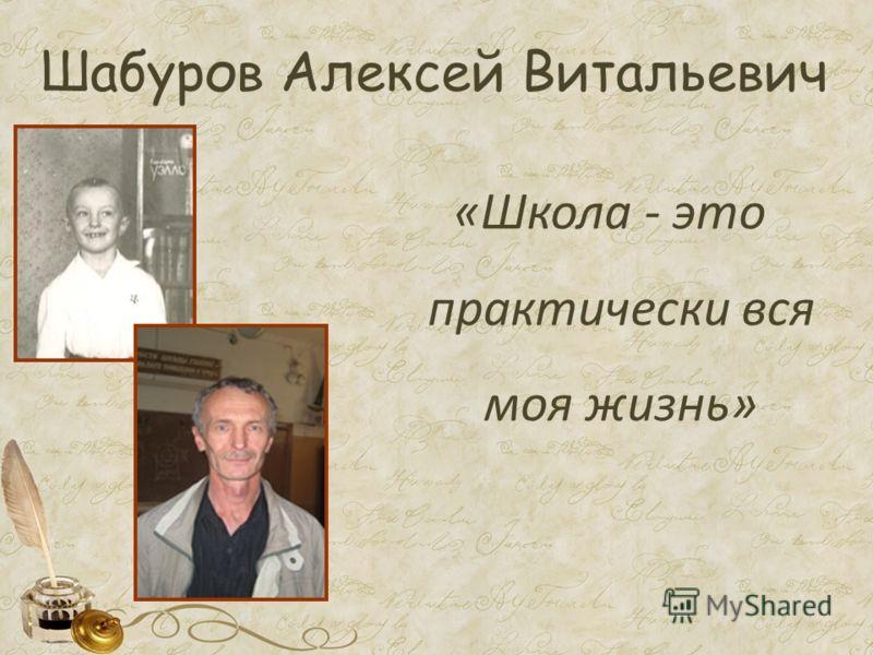 Шабуров Алексей Витальевич «Школа - это практически вся моя жизнь»